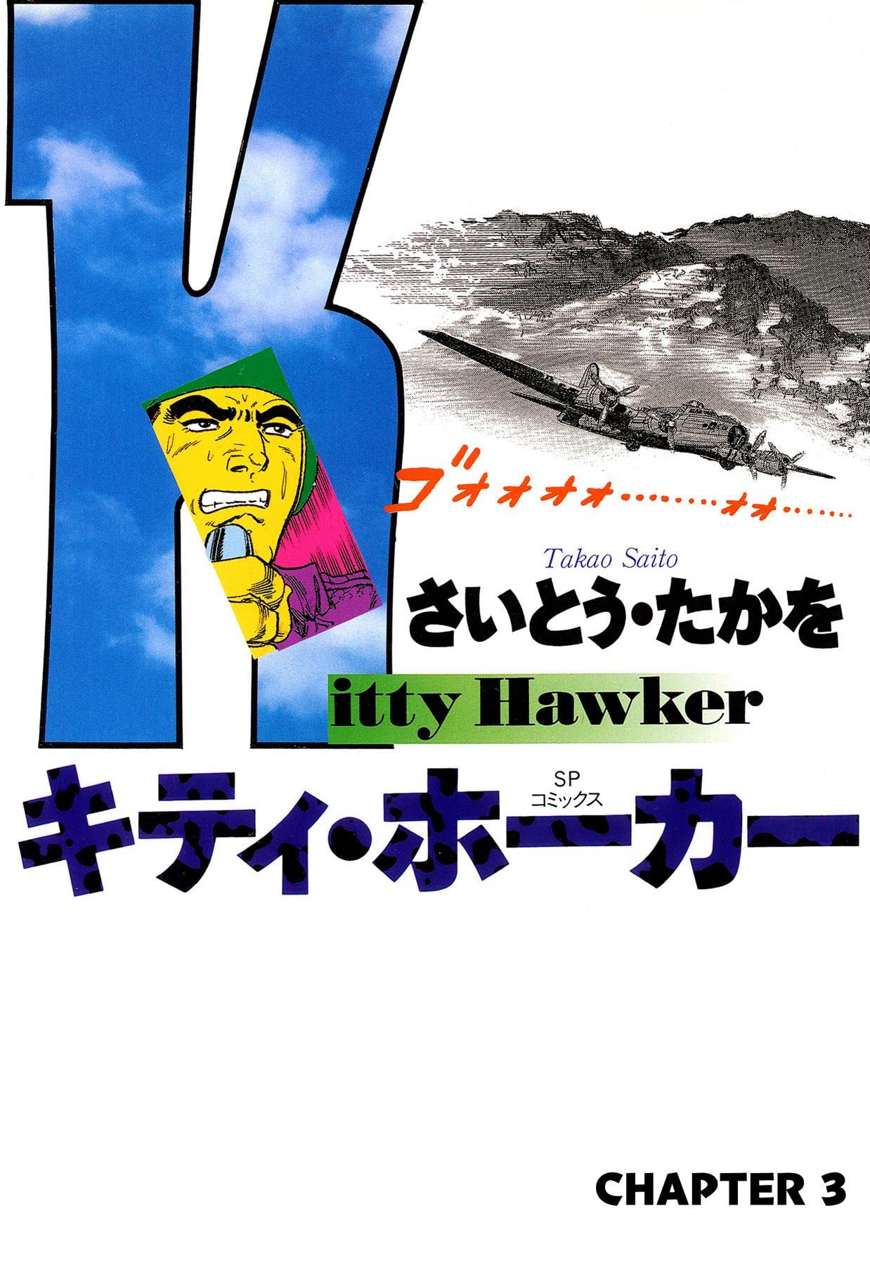 Kitty Hawker #3