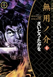MUYONOSUKE Vol. 1