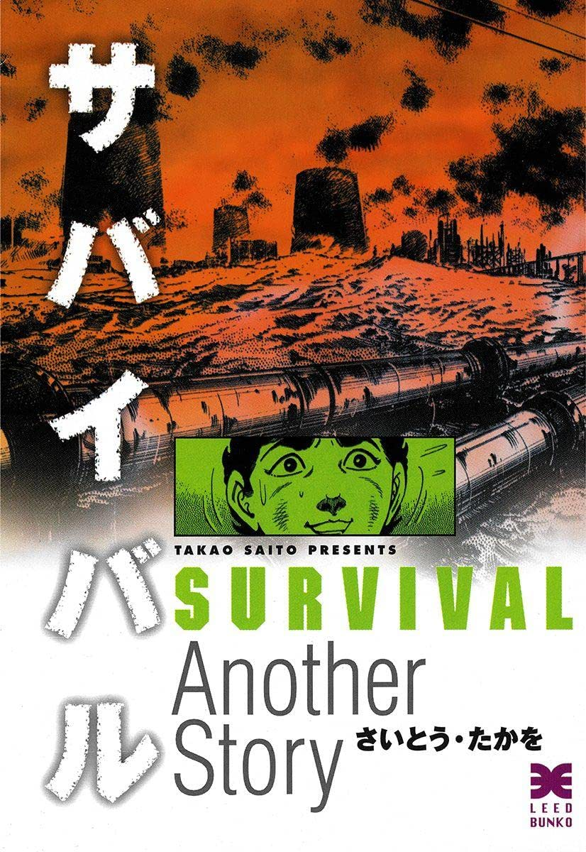 SURVIVAL [Another Story] Vol. 1