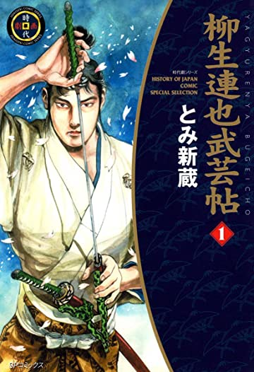 YAGYU RENYA, LEGEND OF THE SWORD MASTER Vol. 1