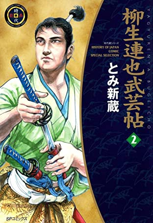 YAGYU RENYA, LEGEND OF THE SWORD MASTER Vol. 2