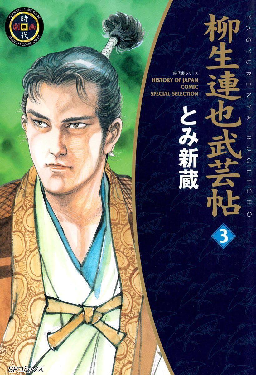 YAGYU RENYA, LEGEND OF THE SWORD MASTER Vol. 3