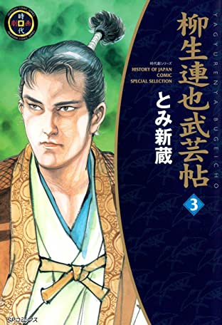 YAGYU RENYA, LEGEND OF THE SWORD MASTER Vol. 3