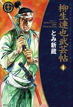 YAGYU RENYA, LEGEND OF THE SWORD MASTER (English Edition) Vol. 4