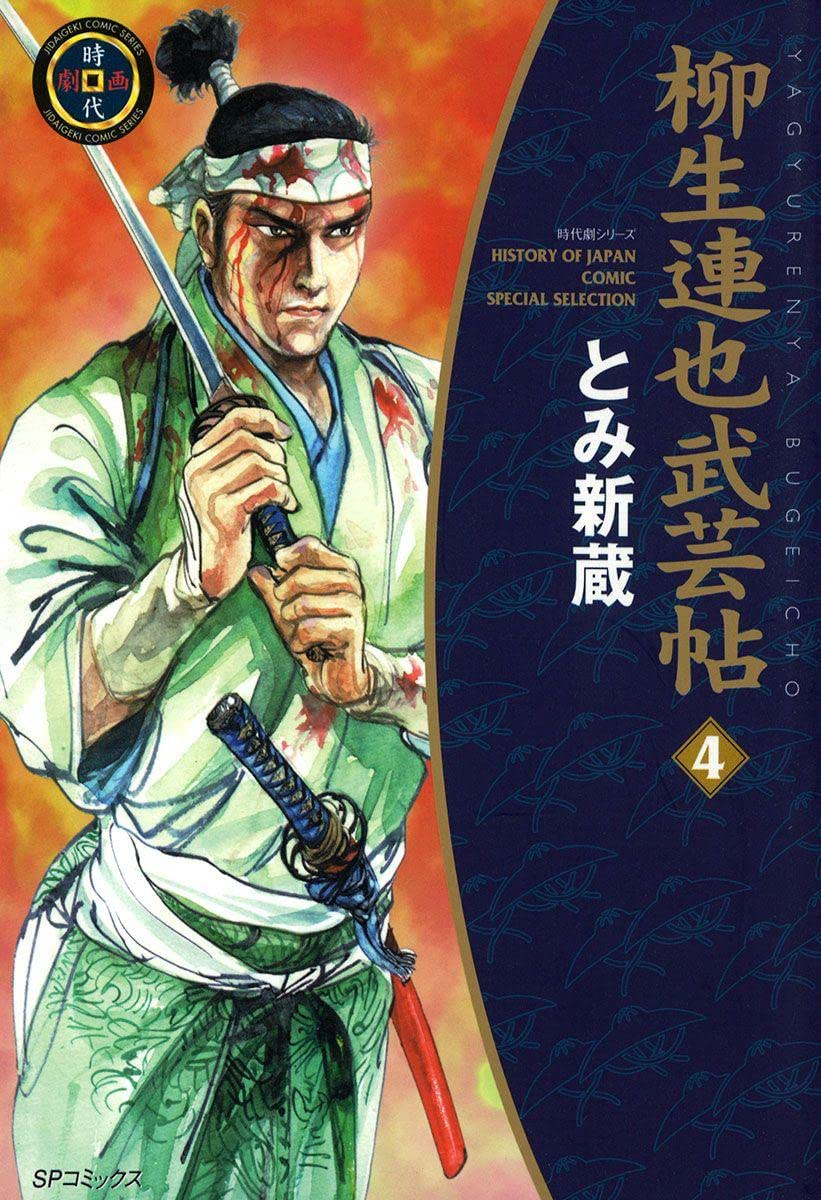 YAGYU RENYA, LEGEND OF THE SWORD MASTER Vol. 4