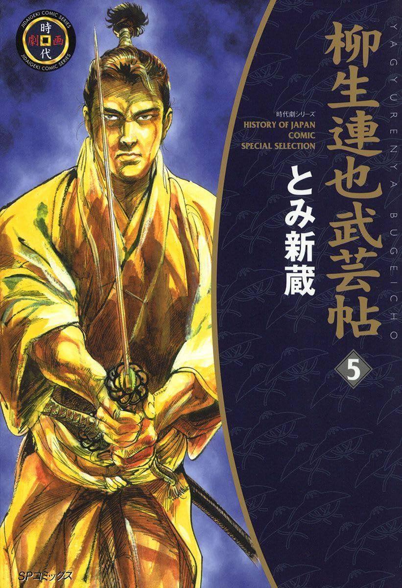 YAGYU RENYA, LEGEND OF THE SWORD MASTER Vol. 5