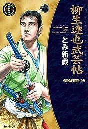 YAGYU RENYA, LEGEND OF THE SWORD MASTER #10