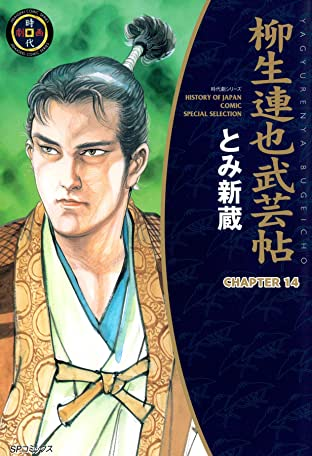 YAGYU RENYA, LEGEND OF THE SWORD MASTER #14