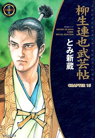 YAGYU RENYA, LEGEND OF THE SWORD MASTER #15