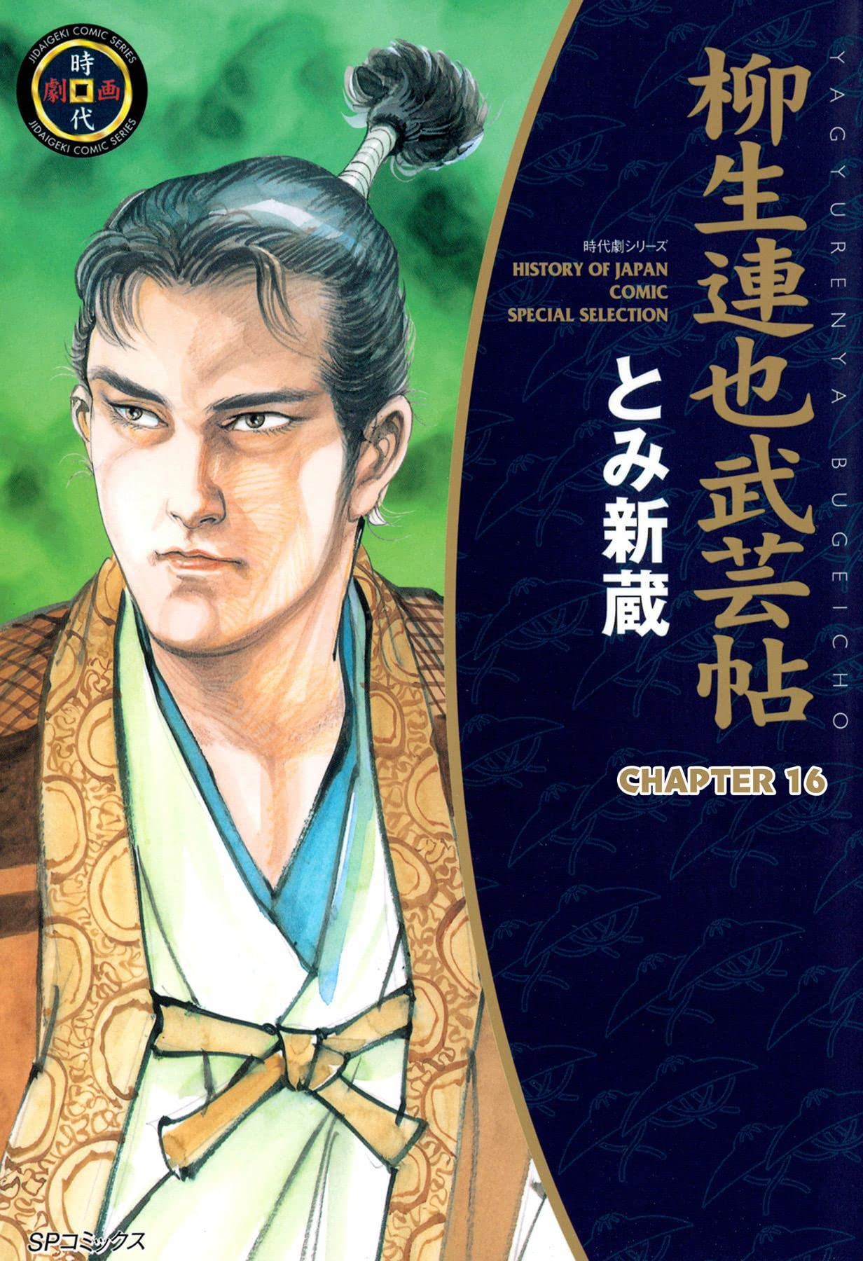 YAGYU RENYA, LEGEND OF THE SWORD MASTER #16