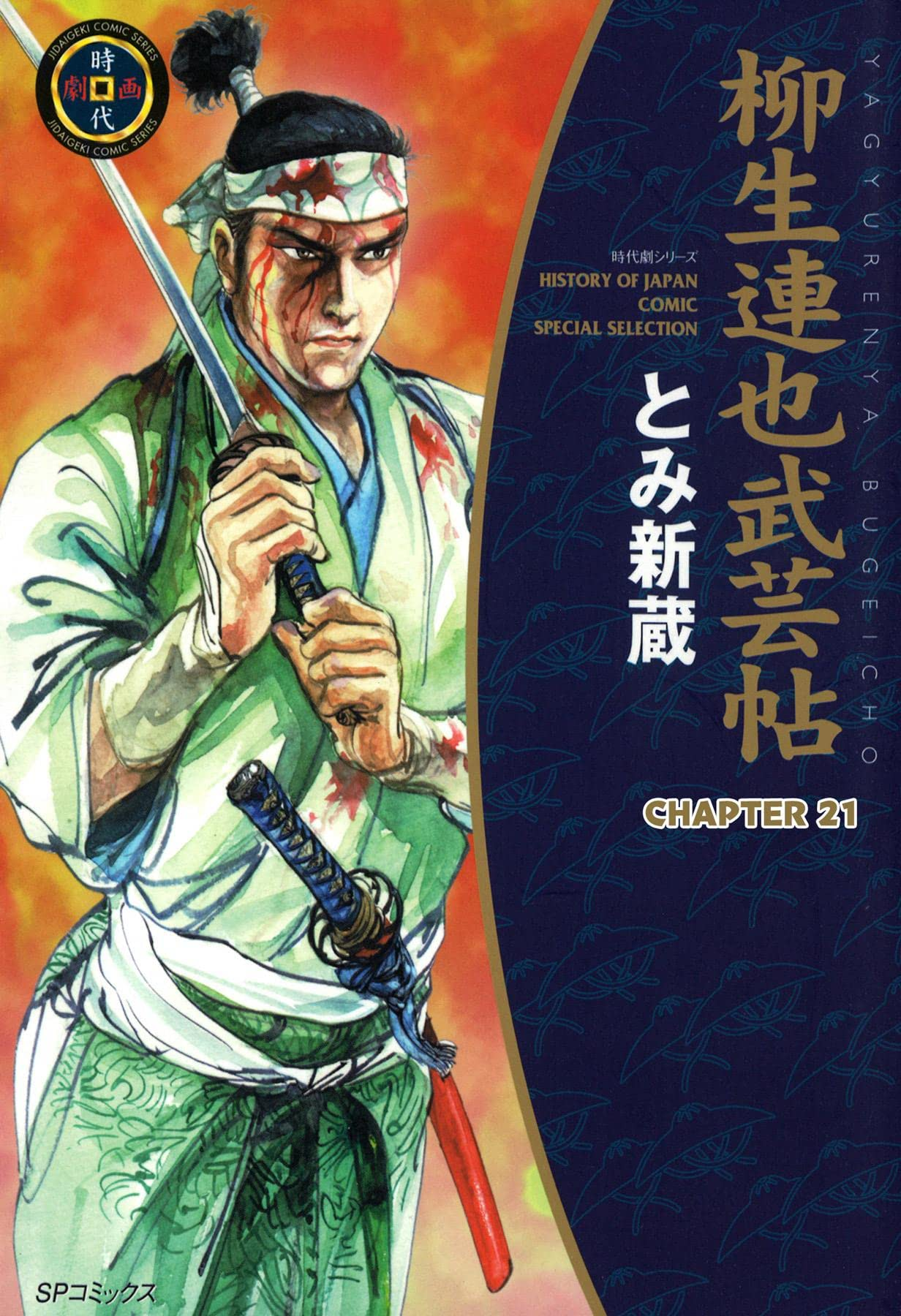 YAGYU RENYA, LEGEND OF THE SWORD MASTER #21