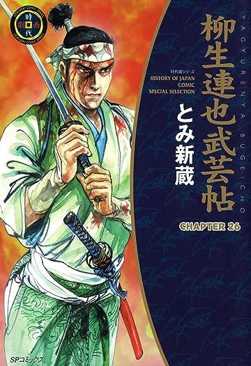 YAGYU RENYA, LEGEND OF THE SWORD MASTER #26