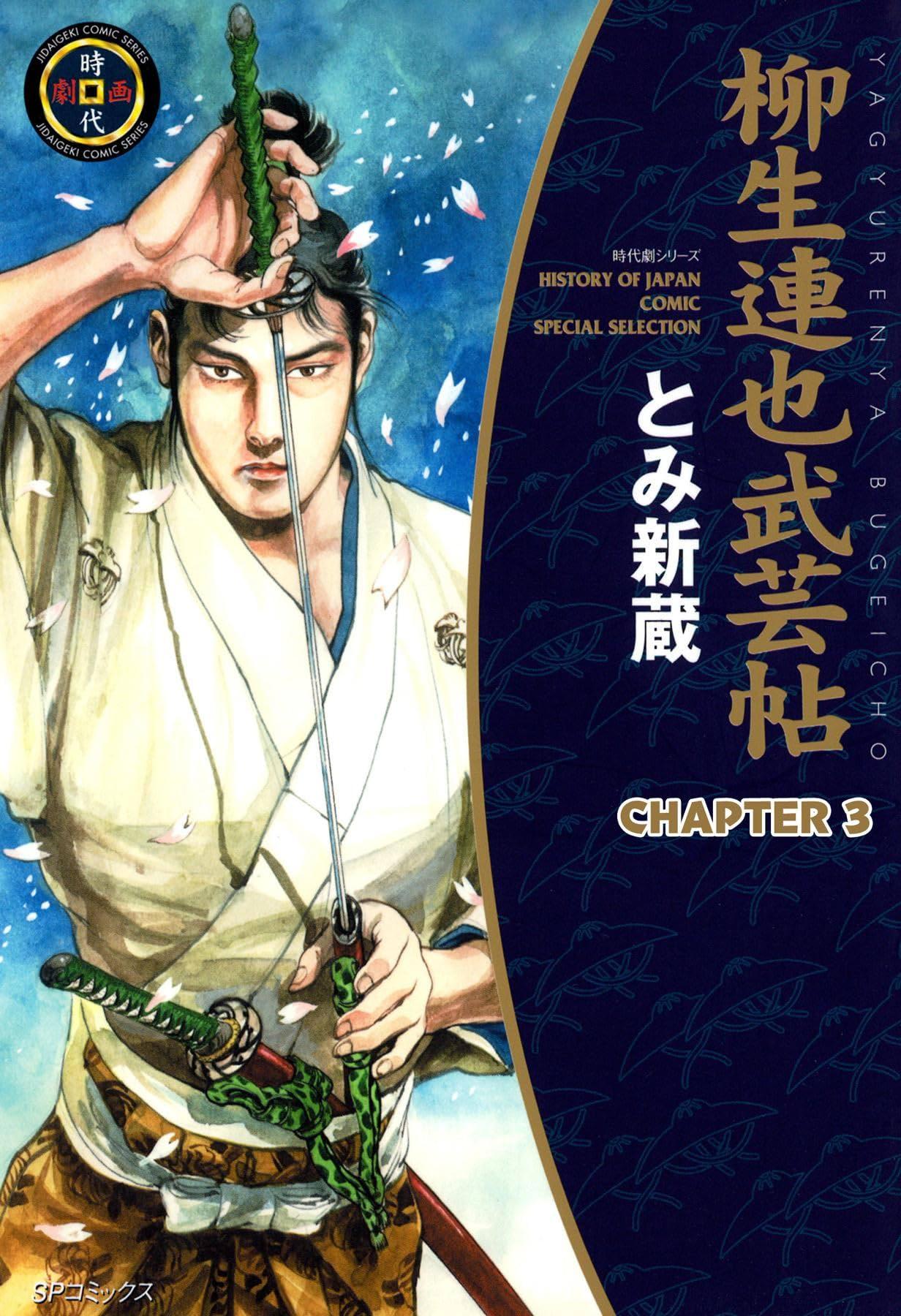 YAGYU RENYA, LEGEND OF THE SWORD MASTER #3