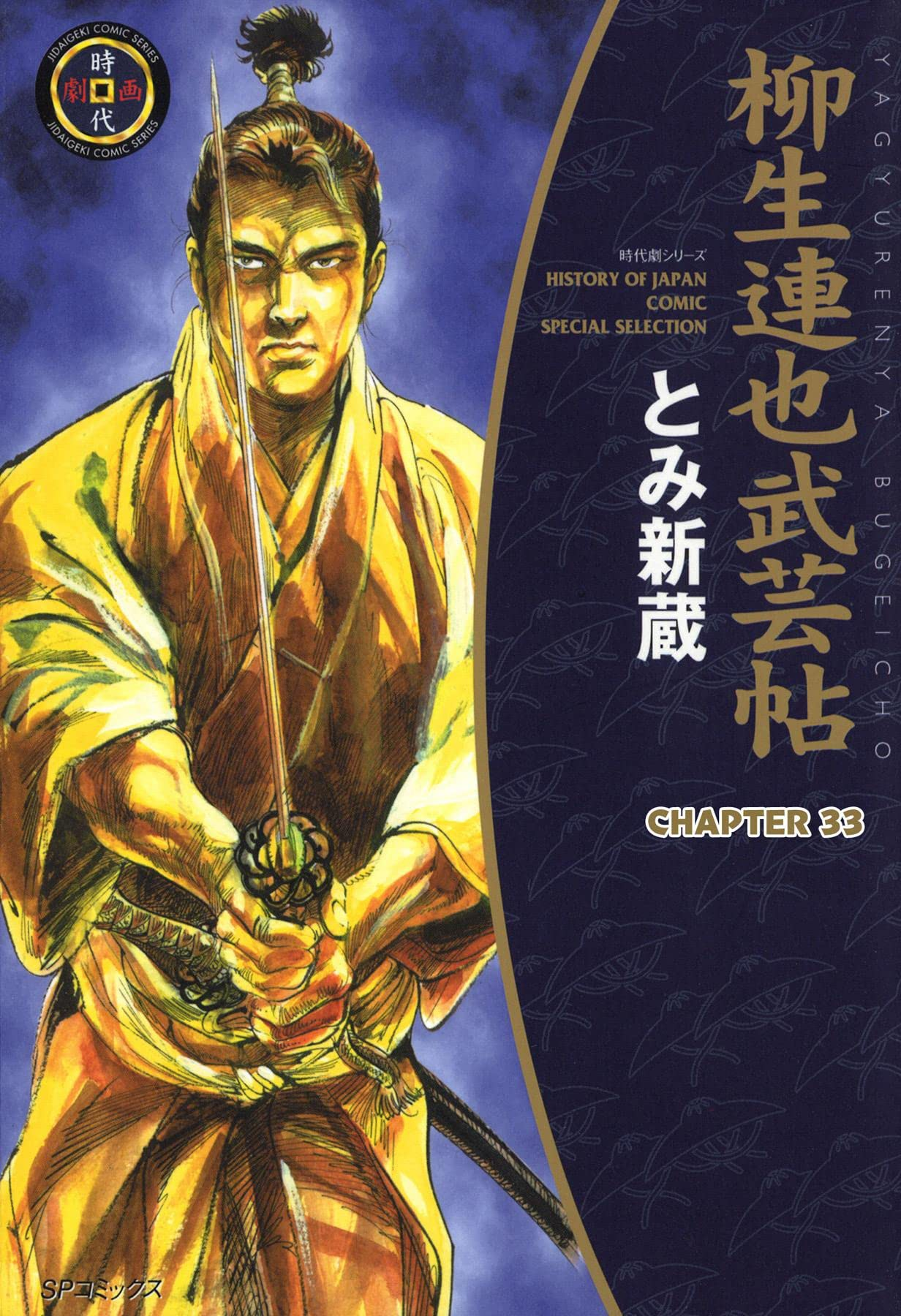 YAGYU RENYA, LEGEND OF THE SWORD MASTER #33