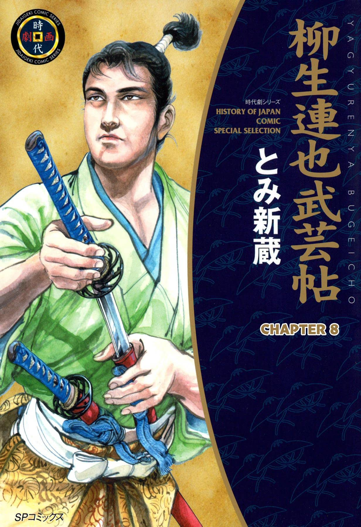 YAGYU RENYA, LEGEND OF THE SWORD MASTER #8