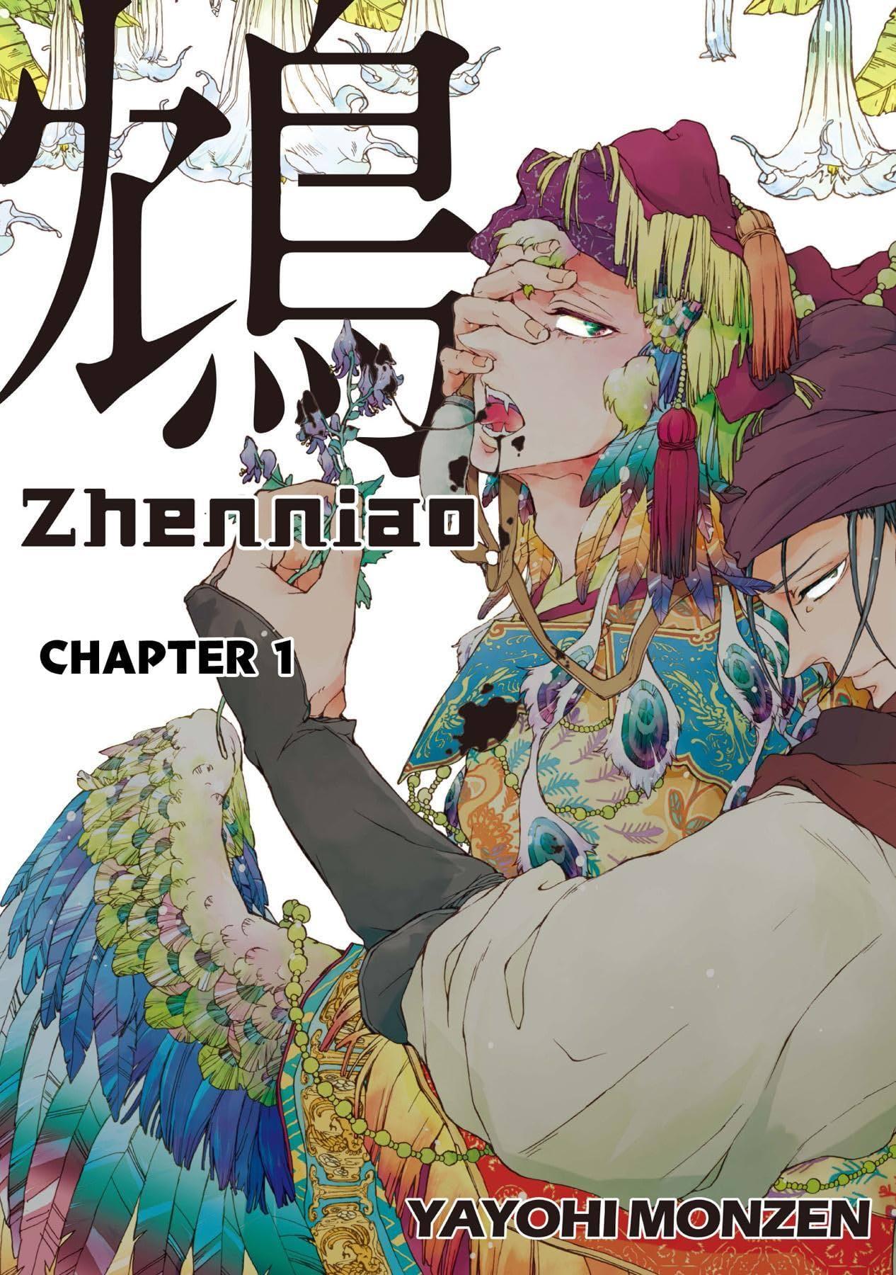 Zhenniao (Yaoi Manga) #1