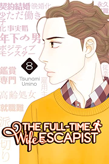 The Full-Time Wife Escapist Tome 8