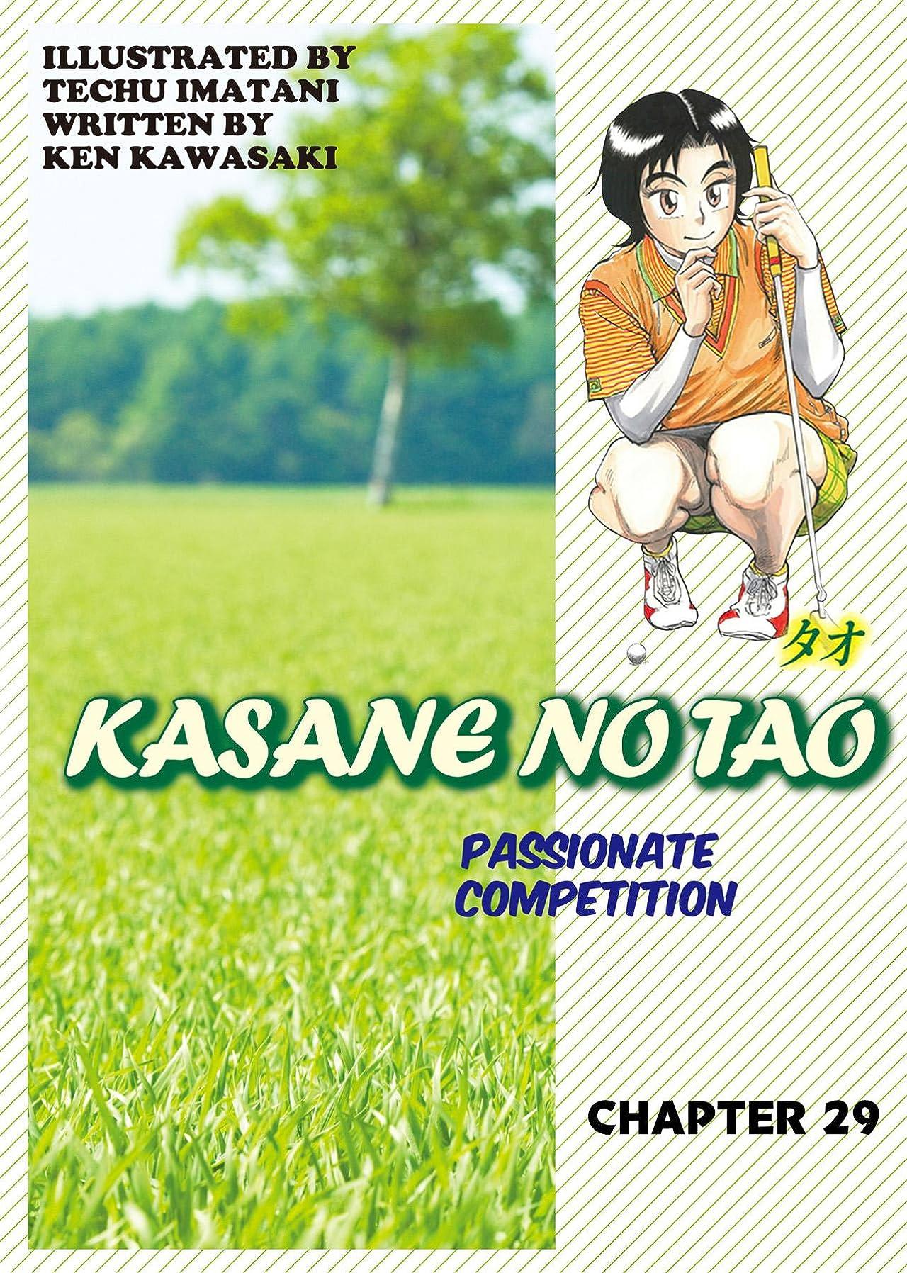 KASANE NO TAO #29