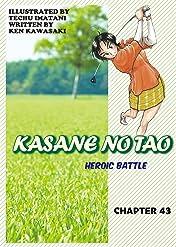 KASANE NO TAO #43