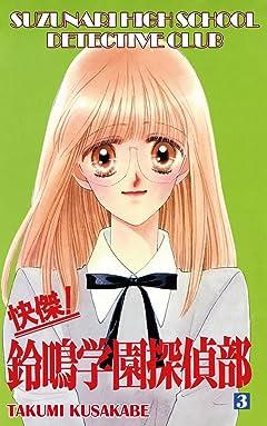 SUZUNARI HIGH SCHOOL DETECTIVE CLUB Vol. 3