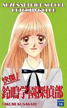 SUZUNARI HIGH SCHOOL DETECTIVE CLUB #10