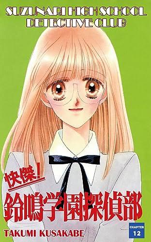 SUZUNARI HIGH SCHOOL DETECTIVE CLUB #12