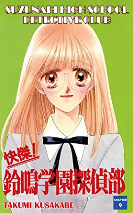 SUZUNARI HIGH SCHOOL DETECTIVE CLUB #9