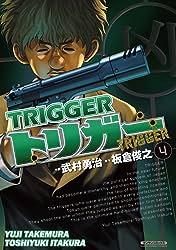 TRIGGER Vol. 4