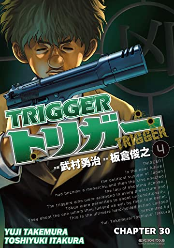 TRIGGER #30