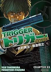 TRIGGER #33