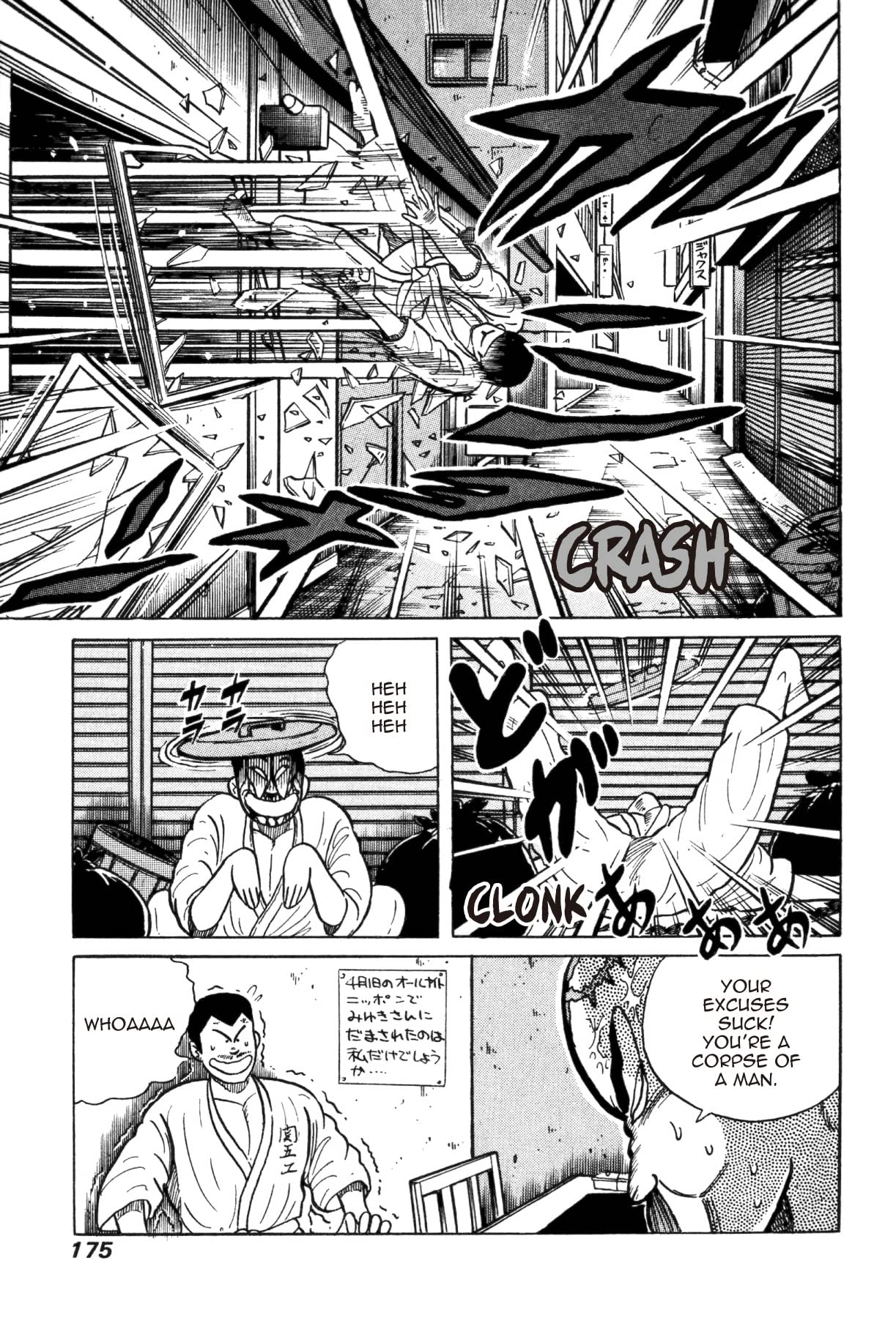 Osu! Karate Club #20