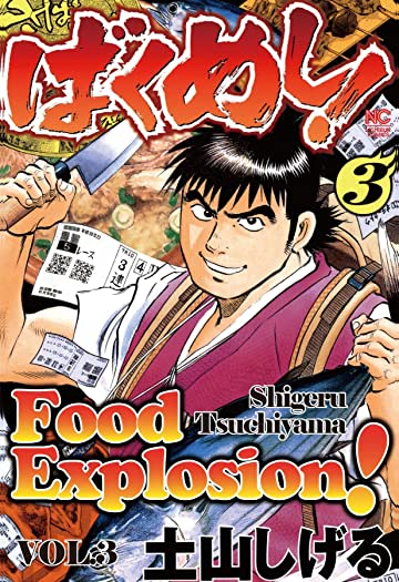 FOOD EXPLOSION Tome 3
