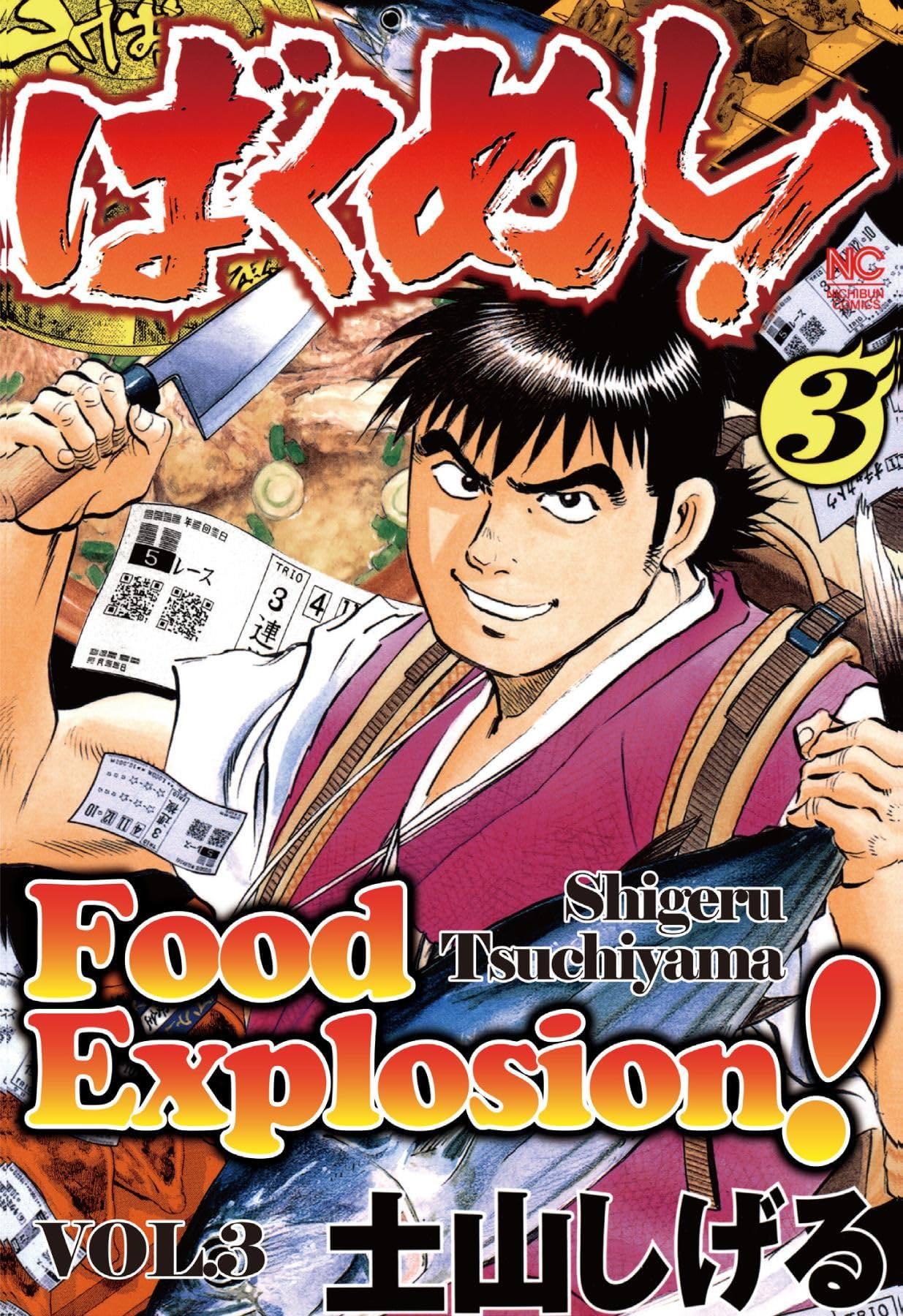 FOOD EXPLOSION Vol. 3