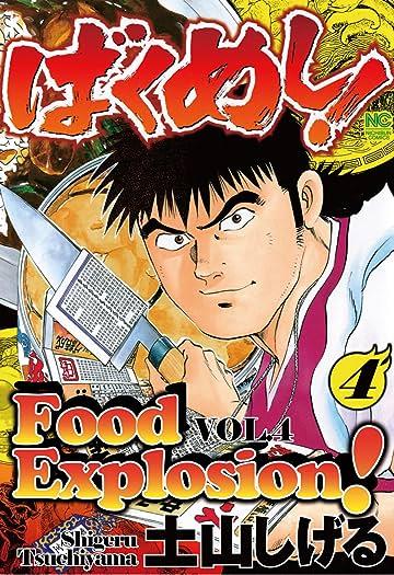 FOOD EXPLOSION Vol. 4