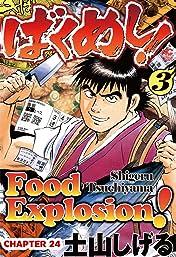 FOOD EXPLOSION #24