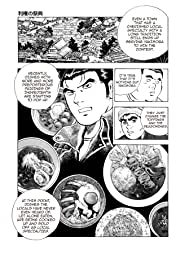 SUPER SHOKU KING #32
