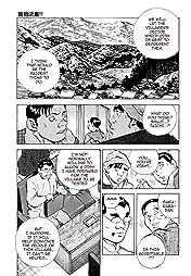 SUPER SHOKU KING #34