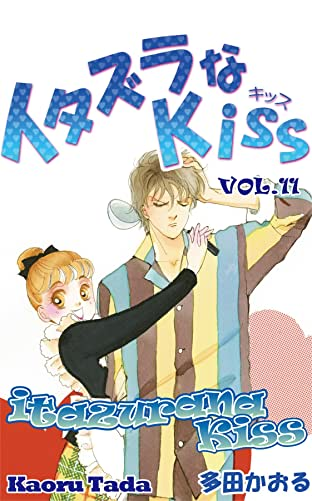 itazurana Kiss Vol. 11