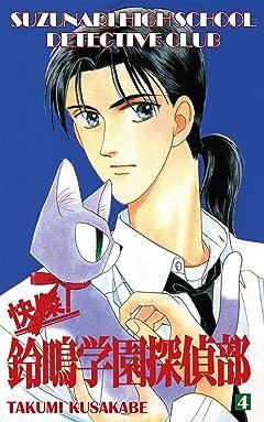 SUZUNARI HIGH SCHOOL DETECTIVE CLUB Vol. 4