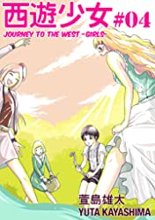 Journey To The West Girls #4