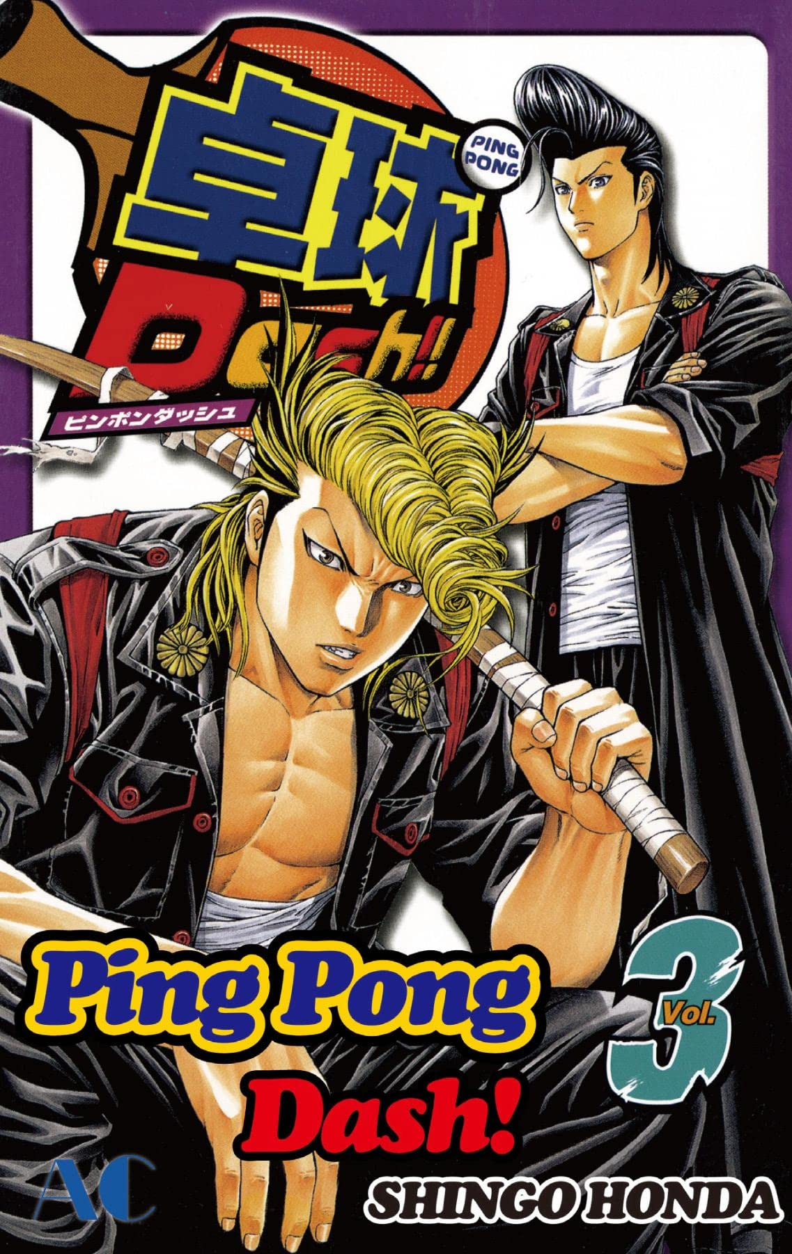 Ping Pong Dash! Vol. 3