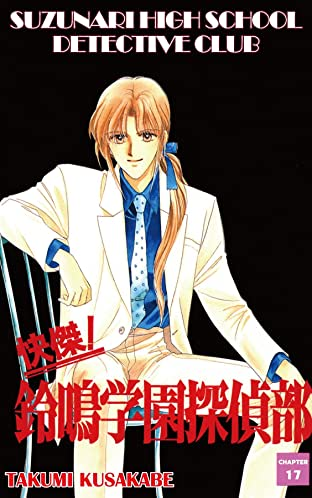SUZUNARI HIGH SCHOOL DETECTIVE CLUB #17
