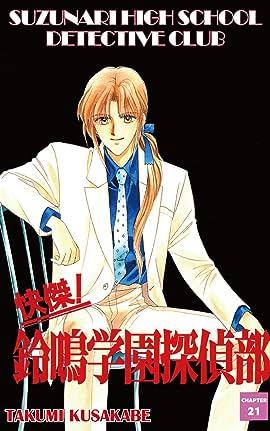 SUZUNARI HIGH SCHOOL DETECTIVE CLUB #21