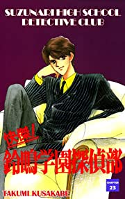 SUZUNARI HIGH SCHOOL DETECTIVE CLUB #23