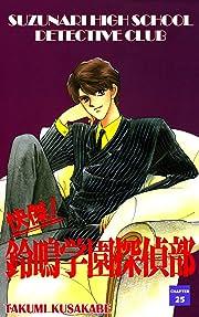 SUZUNARI HIGH SCHOOL DETECTIVE CLUB #25