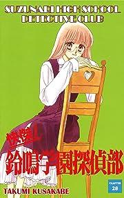 SUZUNARI HIGH SCHOOL DETECTIVE CLUB #28