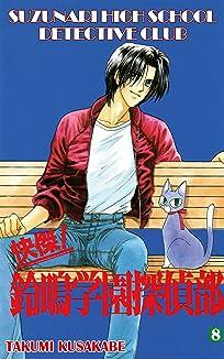 SUZUNARI HIGH SCHOOL DETECTIVE CLUB Vol. 8