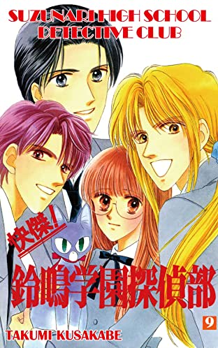 SUZUNARI HIGH SCHOOL DETECTIVE CLUB Vol. 9