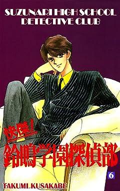 SUZUNARI HIGH SCHOOL DETECTIVE CLUB Vol. 6