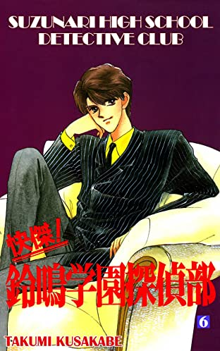 SUZUNARI HIGH SCHOOL DETECTIVE CLUB Vol. 6